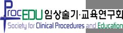 임상술기교육연구회